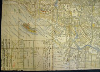 WOODBLOCK HAND-COLOURED MAP OF TOKYO; JAPAN EIRI EDO OEZU (Illustrated Edo)